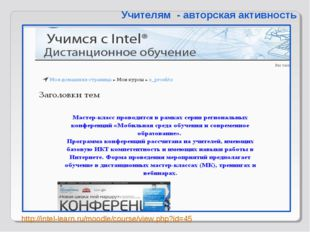 http://intel-learn.ru/moodle/course/view.php?id=45 Учителям - авторская акт