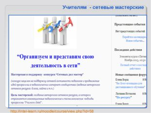 http://intel-learn.ru/moodle/course/view.php?id=58 Учителям - сетевые масте