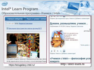 http://intel-learn.ru https://edugalaxy.intel.ru/