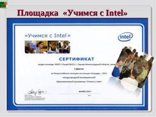 Площадка «Учимся с Intel»