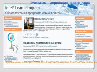 http://intel-learn.ru/2014/07/31/%d0%b2%d0%b7%d0%b0%d0%b8%d0%bc%d0%be%d0%be%d