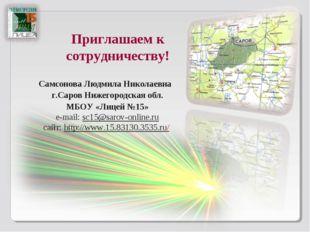 Самсонова Людмила Николаевна г.Саров Нижегородская обл. МБОУ «Лицей №15» e-ma