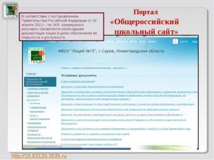 Портал «Общероссийский школьный сайт» / http://15.83130.3535.ru В соответстви