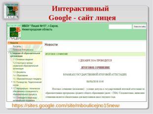 Интерактивный Google - сайт лицея https://sites.google.com/site/mboulicejno15