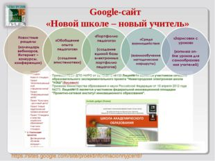 Google-сайт «Новой школе – новый учитель» https://sites.google.com/site/proek