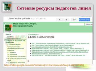 Сетевые ресурсы педагогов лицея https://sites.google.com/site/mboulicejno15ne