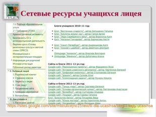 Сетевые ресурсы учащихся лицея https://sites.google.com/site/mboulicejno15new