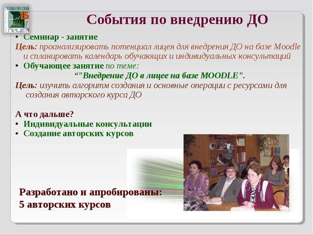 События по внедрению ДО Семинар - занятие Цель: проанализировать потенциал ли...