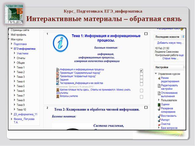 Курс_ Подготовка к ЕГЭ_информатика Интерактивные материалы – обратная связь