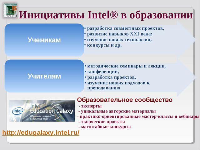 Инициативы Intel® в образовании Образовательное сообщество - эксперты - уника...