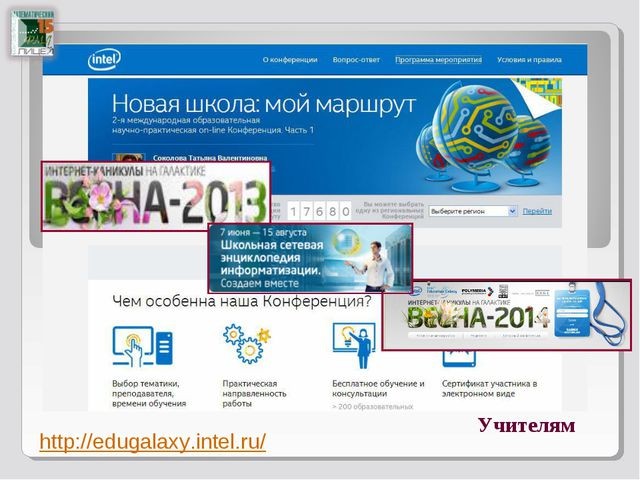 Учителям http://edugalaxy.intel.ru/