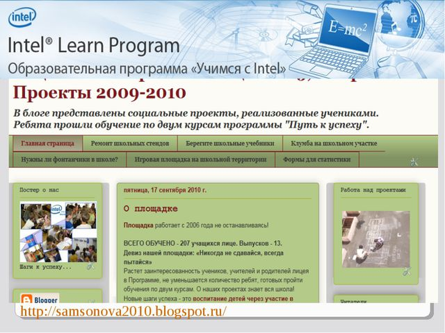 http://samsonova2010.blogspot.ru/