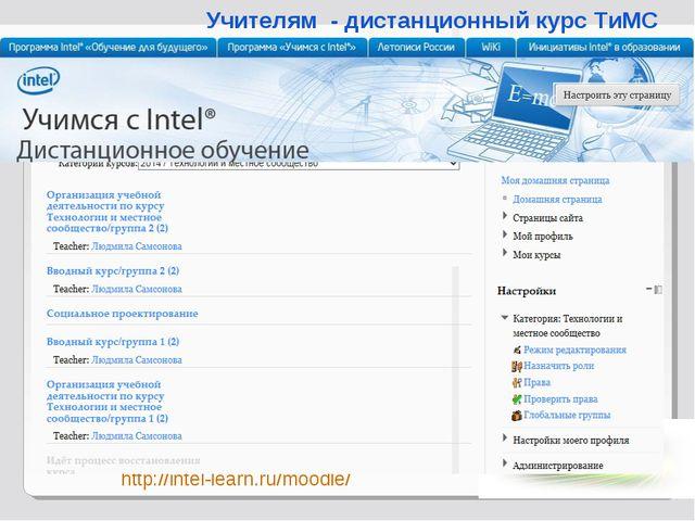 http://intel-learn.ru/moodle/ Учителям - дистанционный курс ТиМС