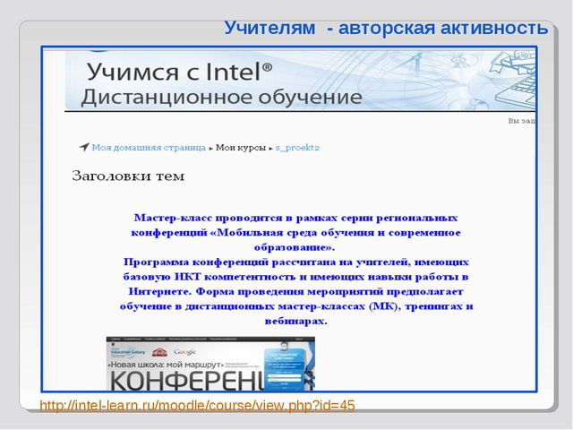 http://intel-learn.ru/moodle/course/view.php?id=45 Учителям - авторская акт...