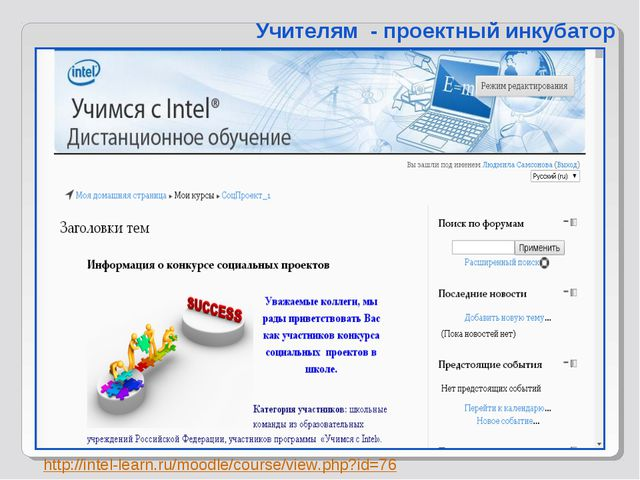 http://intel-learn.ru/moodle/course/view.php?id=76 Учителям - проектный инк...