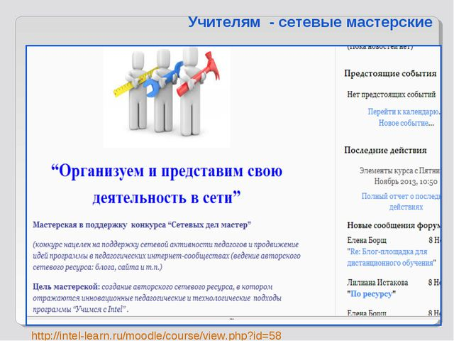 http://intel-learn.ru/moodle/course/view.php?id=58 Учителям - сетевые масте...