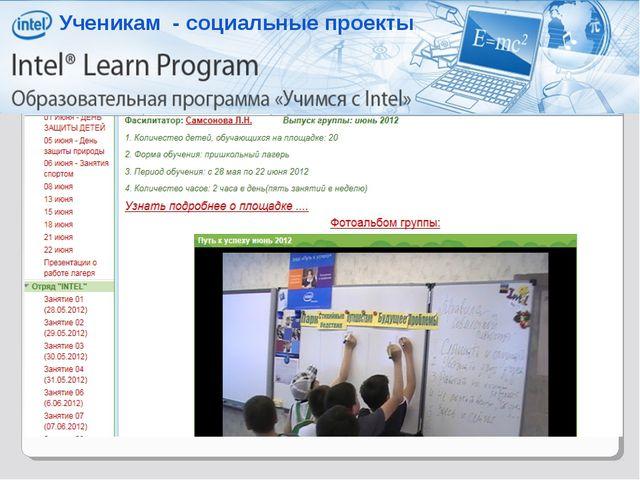 Ученикам - социальные проекты