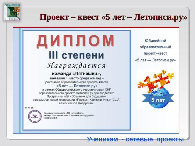 Проект – квест «5 лет – Летописи.ру» Ученикам - сетевые проекты