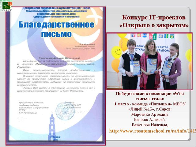 http://www.rosatomschool.ru/ra/info/14158.html Конкурс IT-проектов «Открыто о...