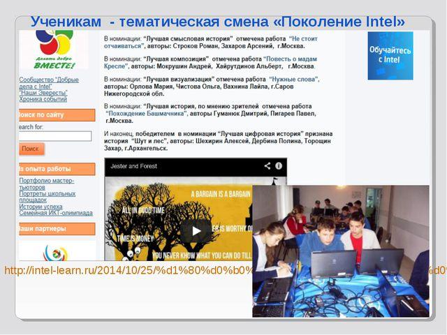 Ученикам - тематическая смена «Поколение Intel» http://intel-learn.ru/2014/10...