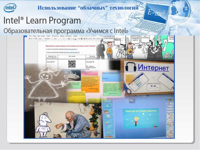 """Использование """"облачных"""" технологий"""
