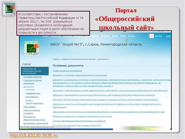 Портал «Общероссийский школьный сайт» / http://15.83130.3535.ru В соответстви...