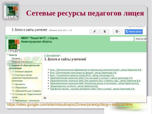 Сетевые ресурсы педагогов лицея https://sites.google.com/site/mboulicejno15ne...