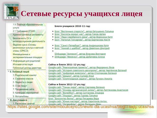 Сетевые ресурсы учащихся лицея https://sites.google.com/site/mboulicejno15new...