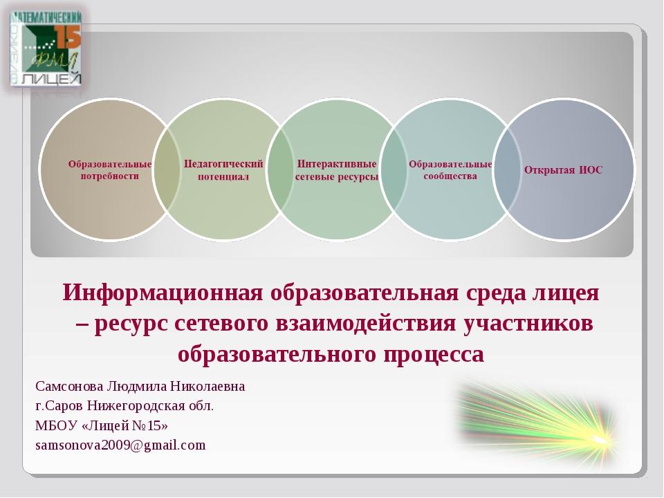 Информационная образовательная среда лицея – ресурс сетевого взаимодействия у...