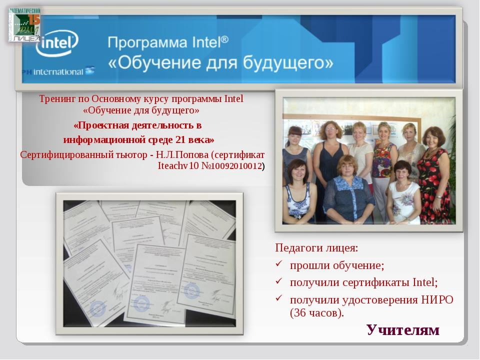 Тренинг по Основному курсу программы Intel «Обучение для будущего» «Проектна...
