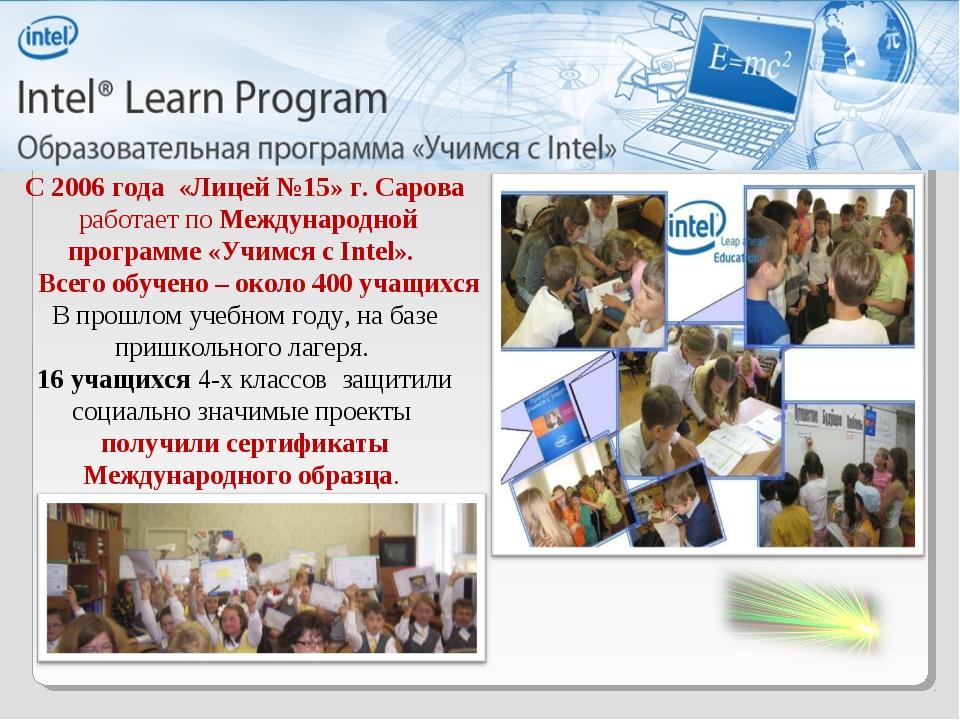 С 2006 года «Лицей №15» г. Сарова работает по Международной программе «Учимся...