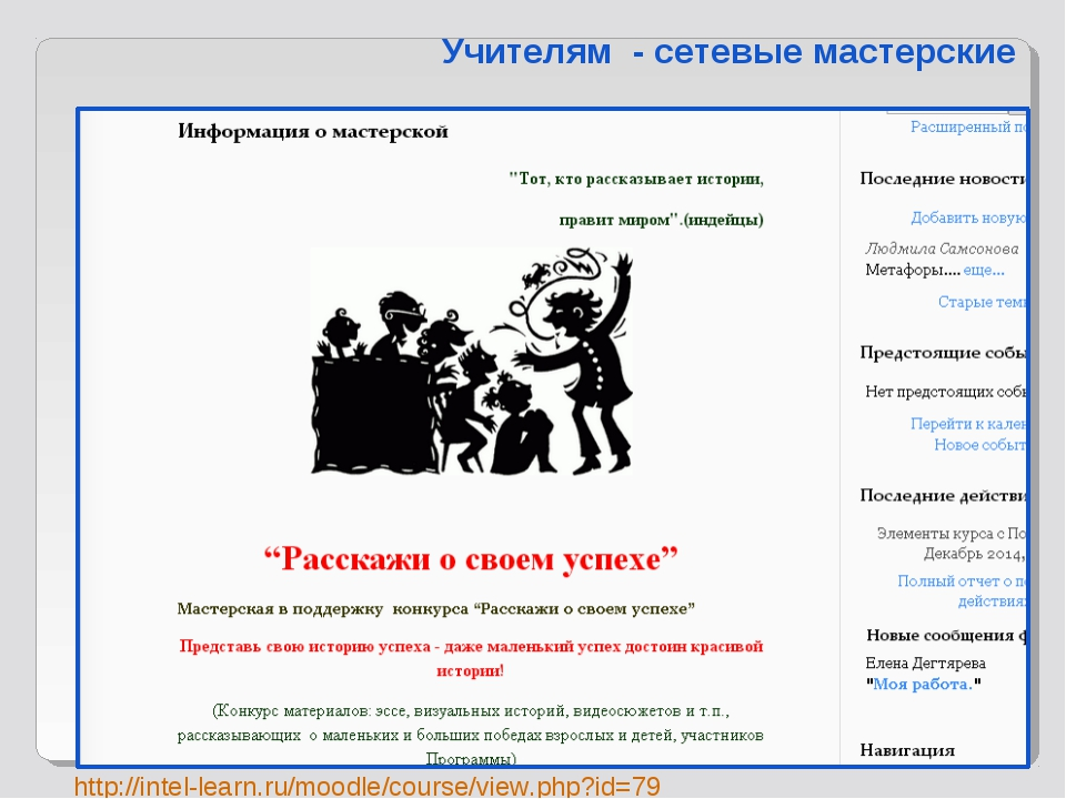 http://intel-learn.ru/moodle/course/view.php?id=79 Учителям - сетевые масте...