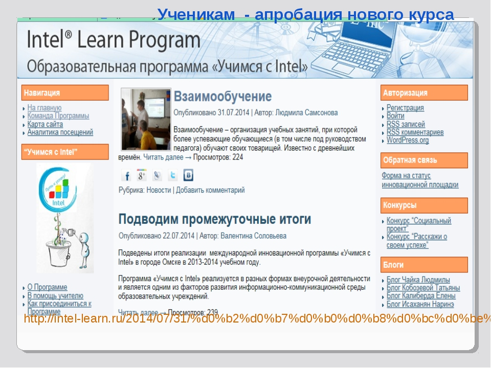 http://intel-learn.ru/2014/07/31/%d0%b2%d0%b7%d0%b0%d0%b8%d0%bc%d0%be%d0%be%d...