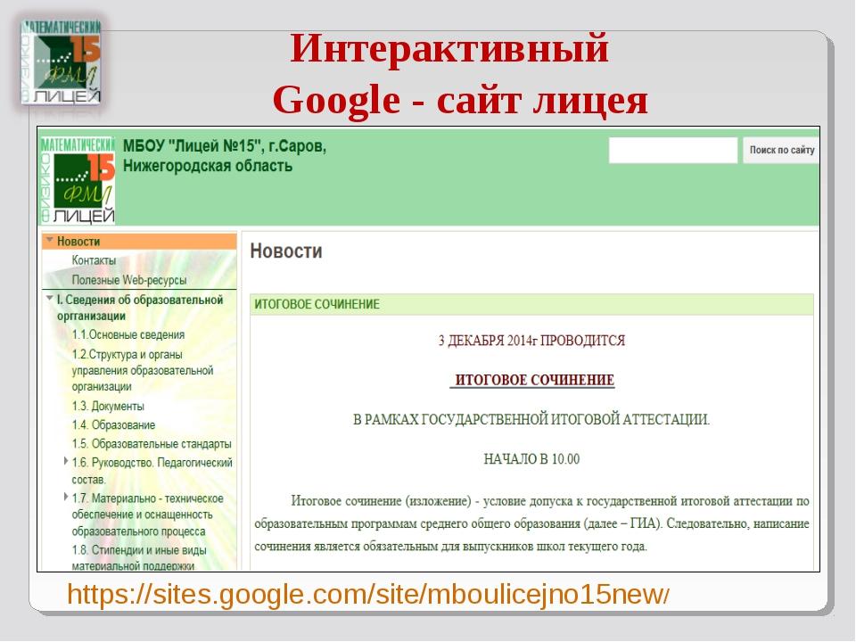 Интерактивный Google - сайт лицея https://sites.google.com/site/mboulicejno15...