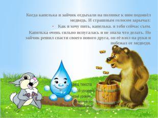 Когда капелька и зайчик отдыхали на полянке к ним подошёл медведь. И страшны