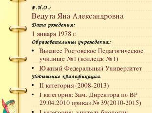 Общие сведения об учителе Ф.И.О.: Ведута Яна Александровна Дата рождения: 1 я