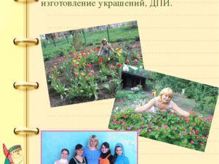 Мир моих увлечений Сад, огород, цветник, животные, рисование, бисероплетение,