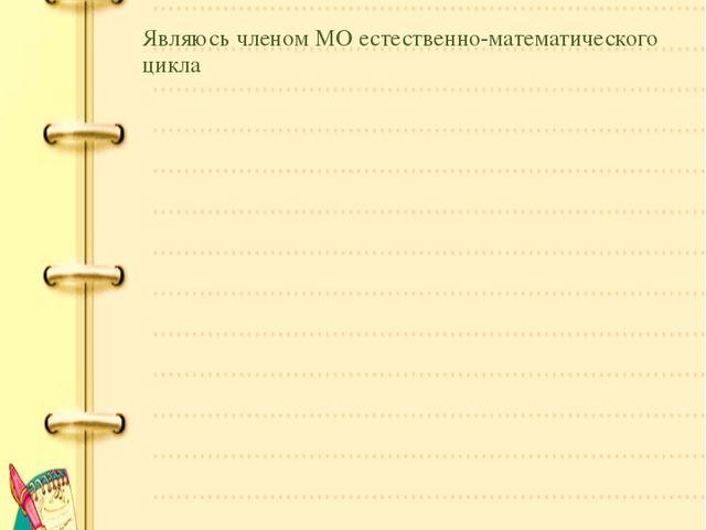 Работа в методическом объединении Являюсь членом МО естественно-математическо...