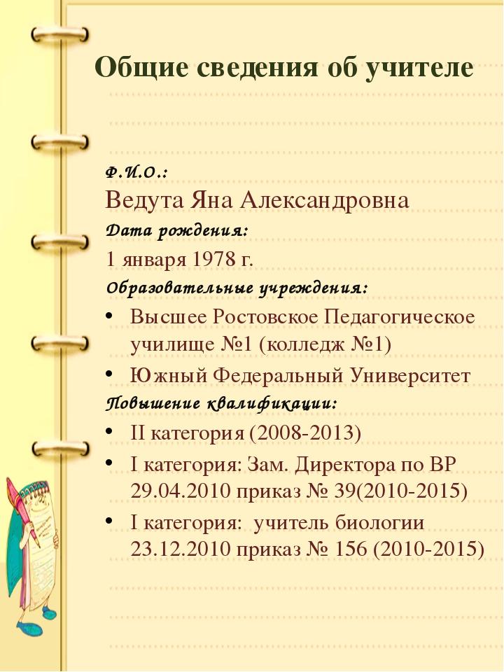 Общие сведения об учителе Ф.И.О.: Ведута Яна Александровна Дата рождения: 1 я...