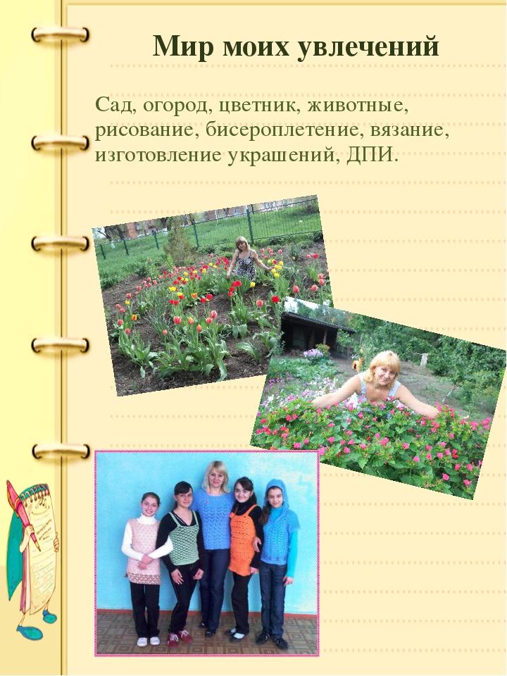 Мир моих увлечений Сад, огород, цветник, животные, рисование, бисероплетение,...