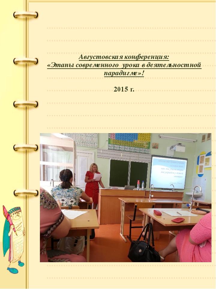 Августовская конференция: «Этапы современного урока в деятельностной парадиг...