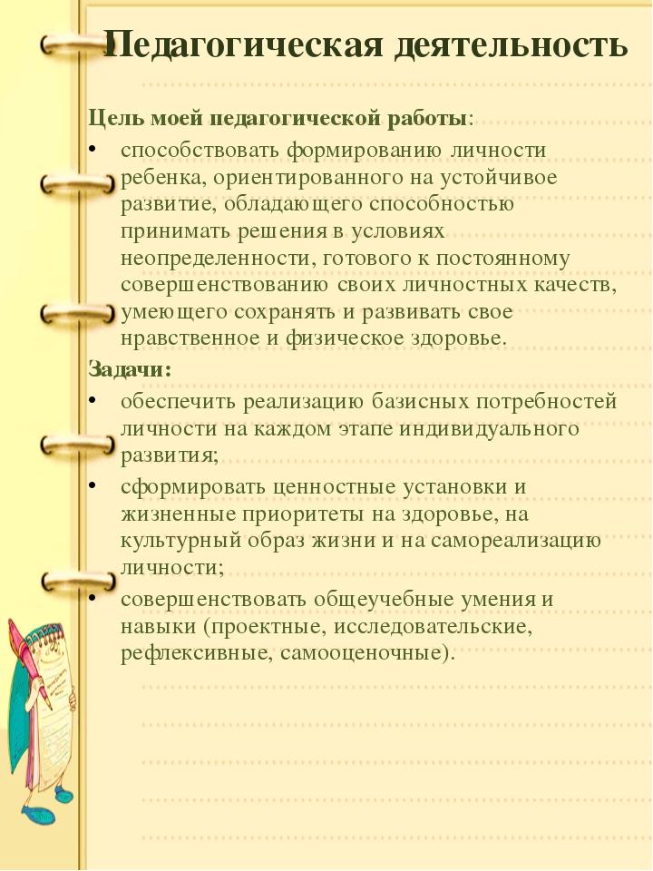 Педагогическая деятельность Цель моей педагогической работы: способствовать ф...