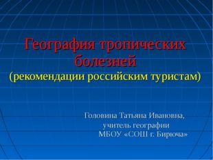География тропических болезней (рекомендации российским туристам) Головина Та