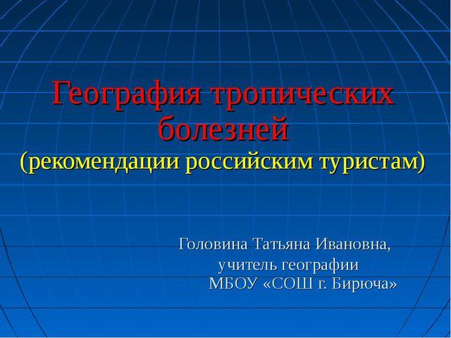 География тропических болезней (рекомендации российским туристам) Головина Та...