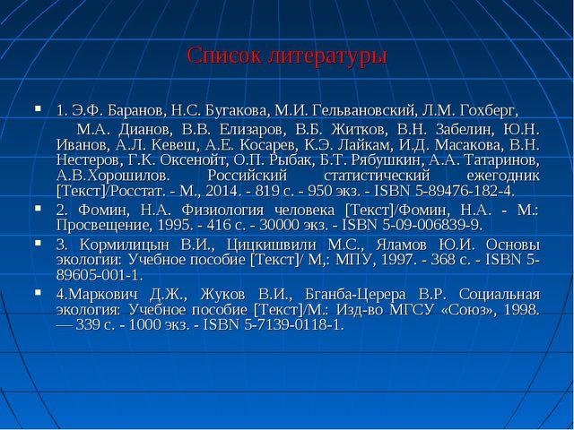 Список литературы 1. Э.Ф. Баранов, Н.С. Бугакова, М.И. Гельвановский, Л.М. Го...