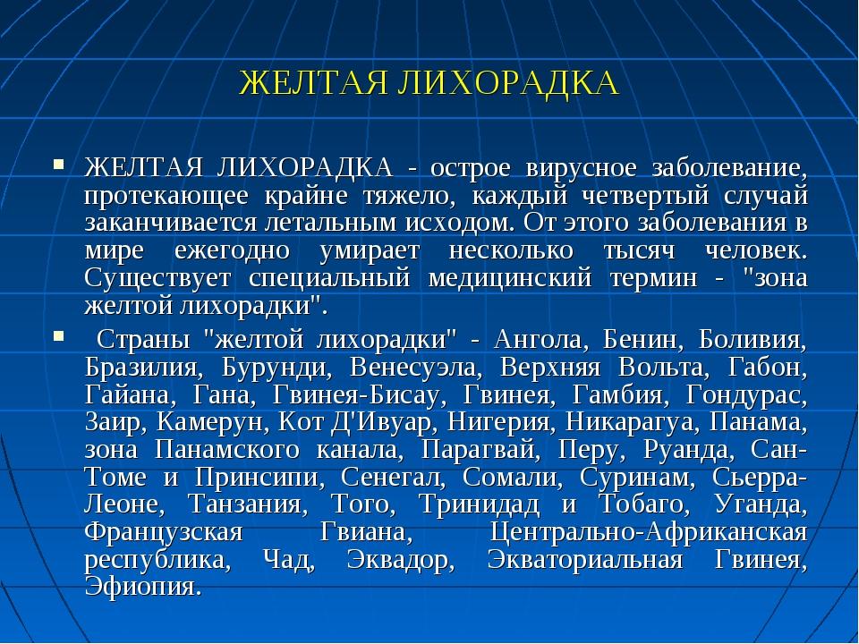 ЖЕЛТАЯ ЛИХОРАДКА ЖЕЛТАЯ ЛИХОРАДКА - острое вирусное заболевание, протекающее...