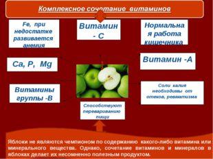 Яблоки не являются чемпионом по содержанию какого-либо витамина или минераль
