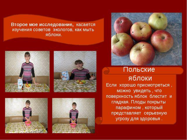 Второе мое исследование, касается изучения советов экологов, как мыть яблоки....