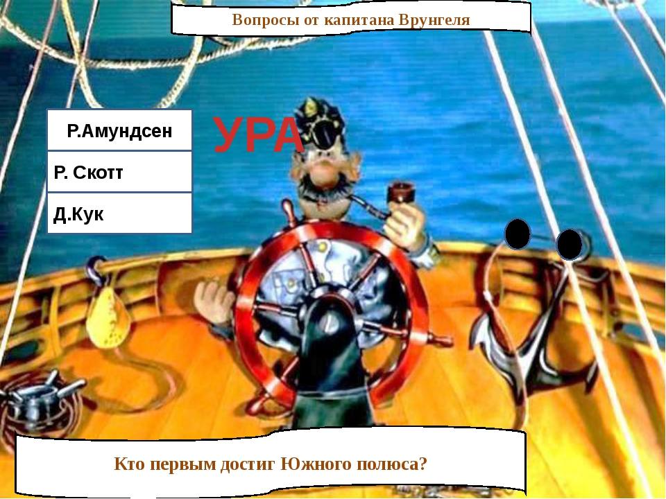 Вопросы от капитана Врунгеля Кто первым достиг Южного полюса? Р.Амундсен Р. С...