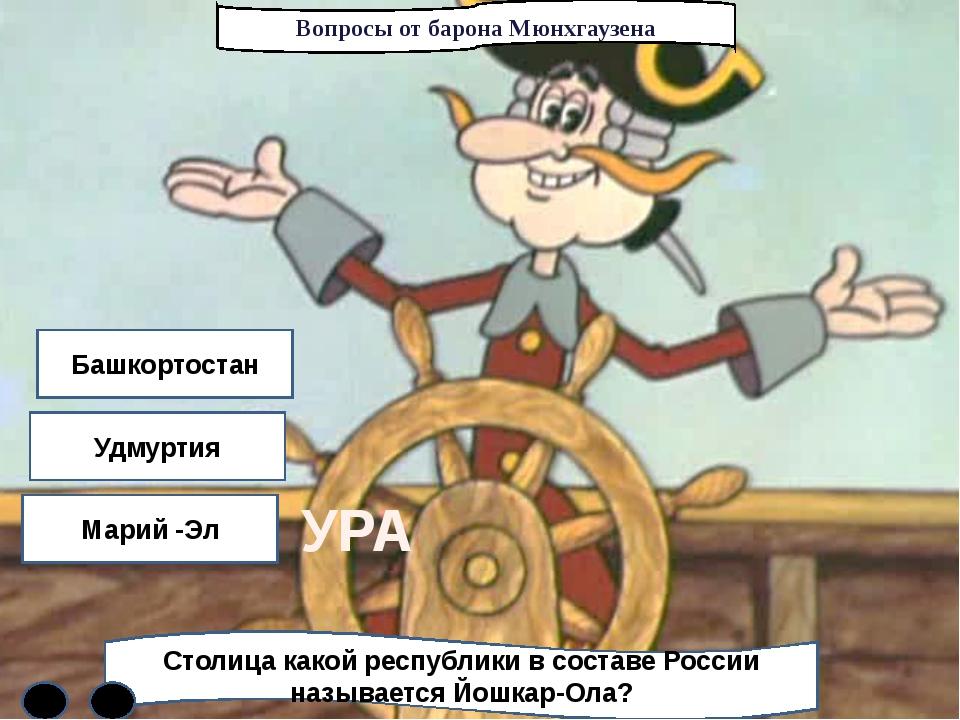 Вопросы от барона Мюнхгаузена Столица какой республики в составе России назыв...
